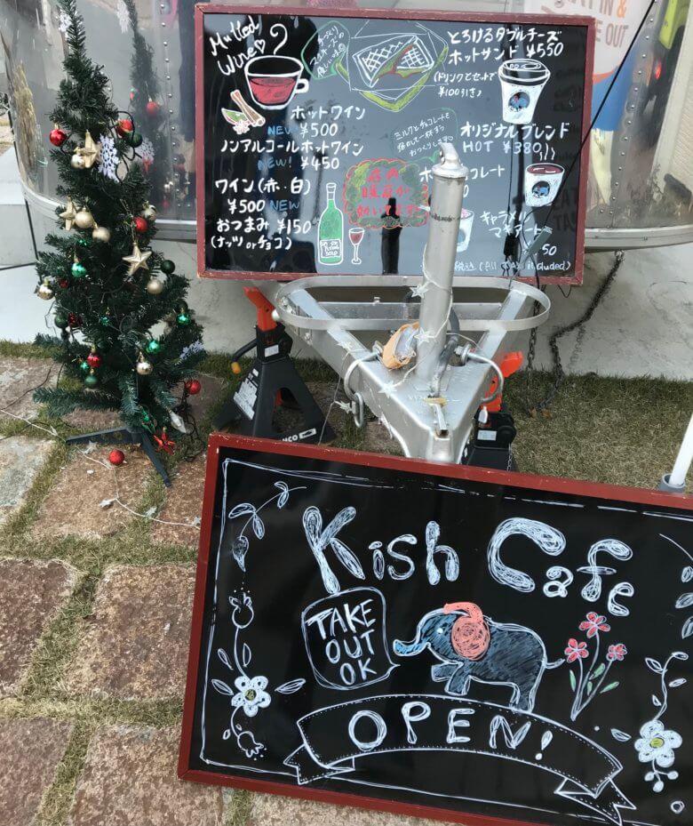 キッシュカフェのメニュー2