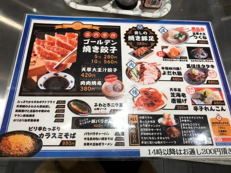 「寄道餃子ゴールデンブザー」のディナーメニュー1