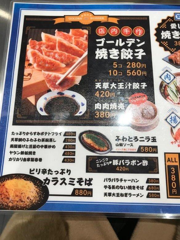 「寄道餃子ゴールデンブザー」のディナーメニュー2