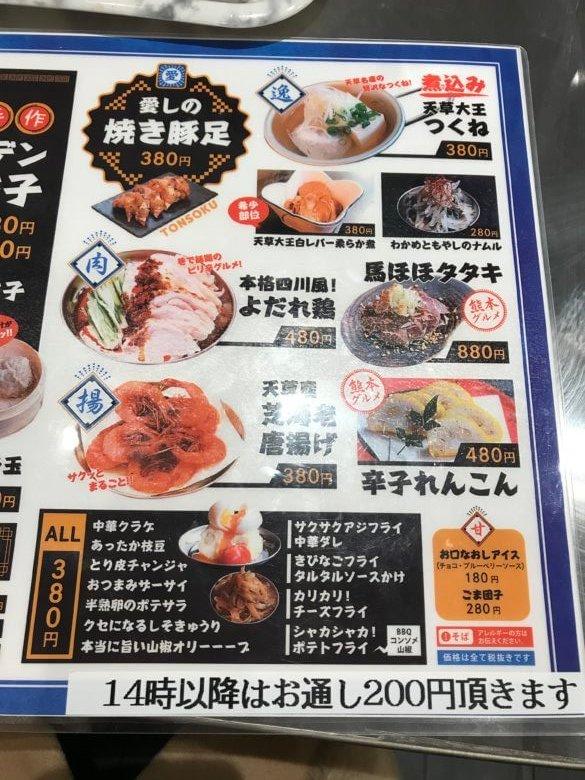 「寄道餃子ゴールデンブザー」のディナーメニュー3