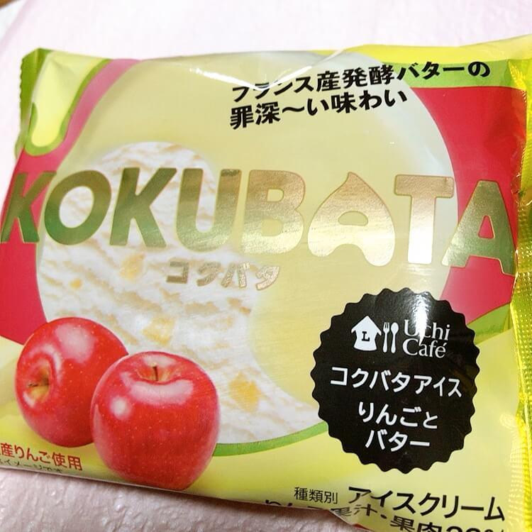 コクバタリンゴとバターのパッケージ