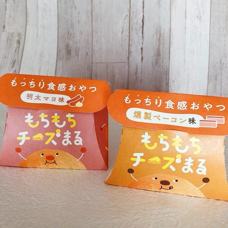 「もちもちちーずまる」の2種類の味のパッケージ