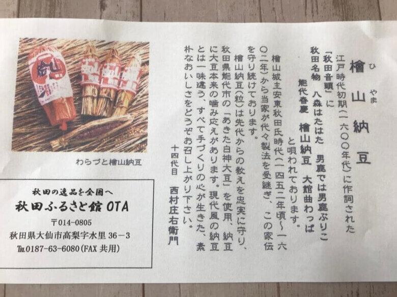 檜山納豆の紹介文