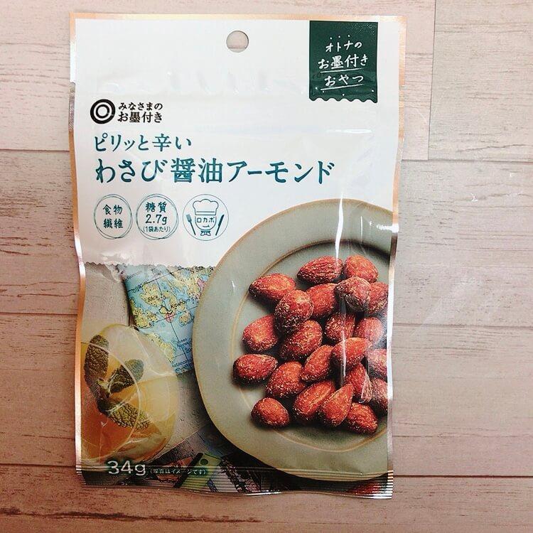 山葵醤油アーモンドのパッケージ