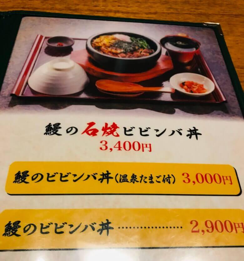 鰻の石焼ビビンバ丼