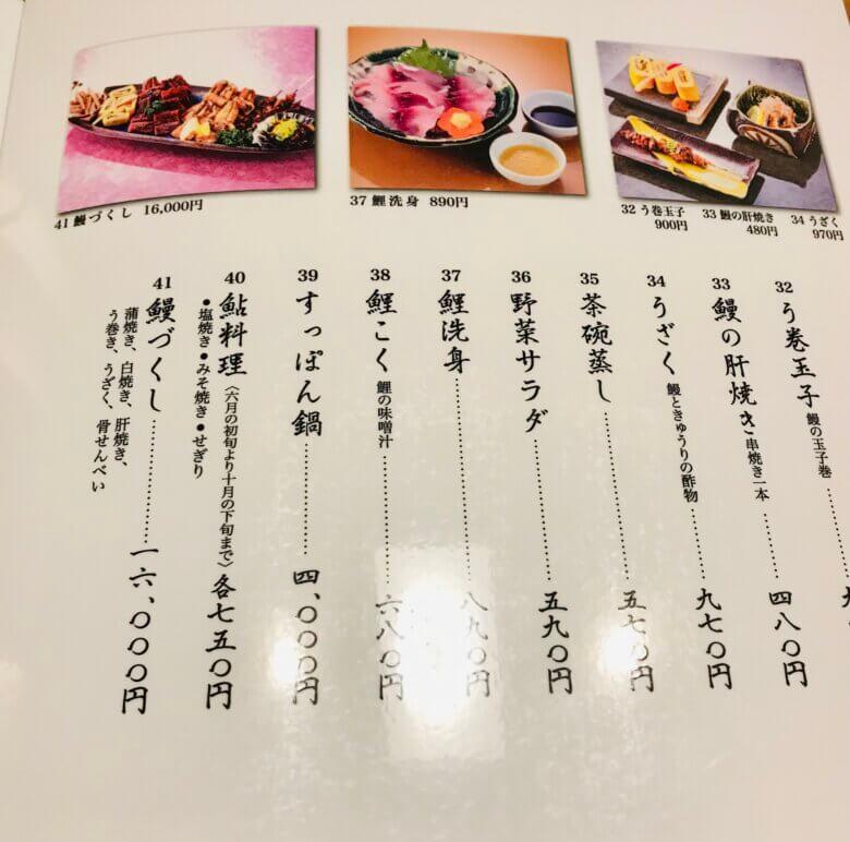 うなぎの徳永 富合店メニューアラカルト