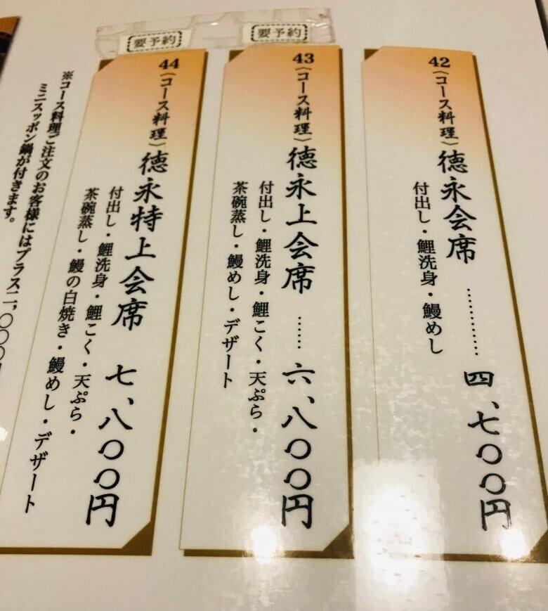 うなぎの徳永富合店メニュー会席