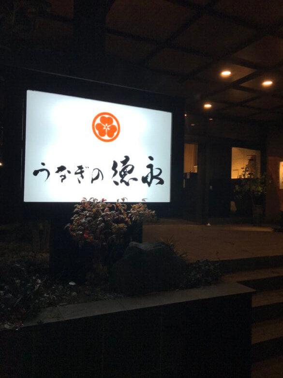 「うなぎの徳永 富合店」の看板