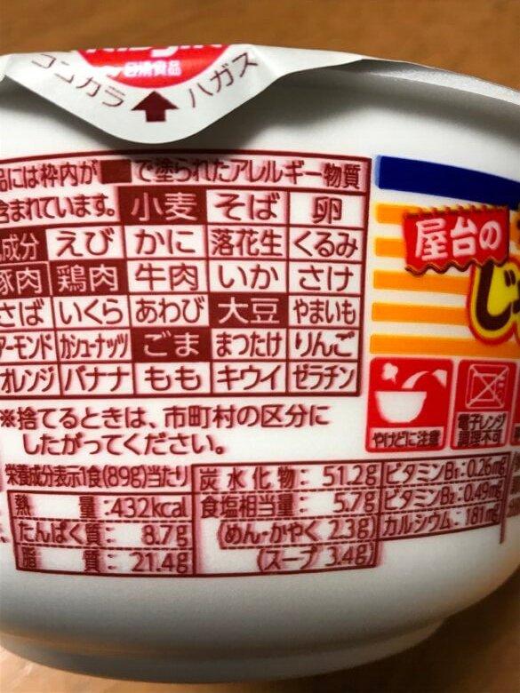 チキンラーメンじゃがバター味の栄養表示成分