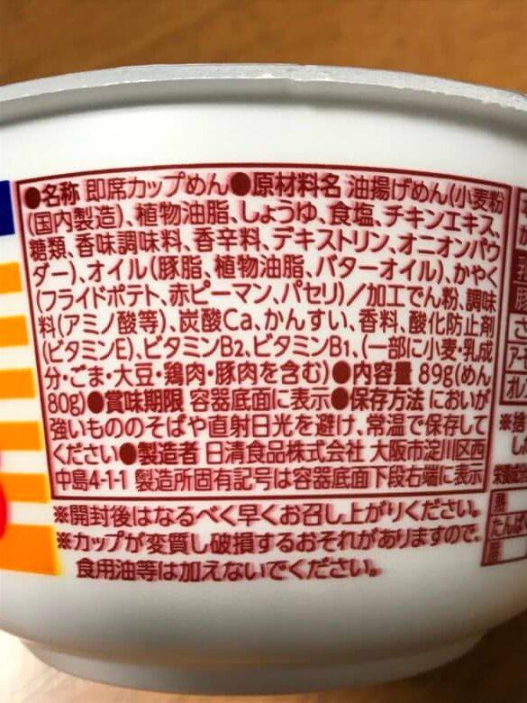 チキンラーメンどんぶりじゃがバター味の原材料名