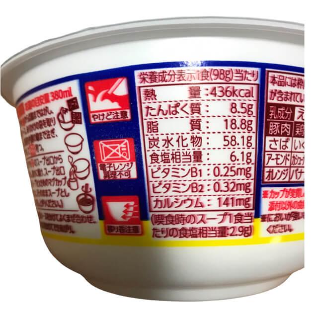 チキンラーメンどんぶり屋台のソース焼きそばの栄養表示